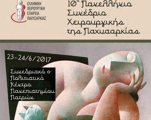 10o-synedrio-paxysarkias-2017