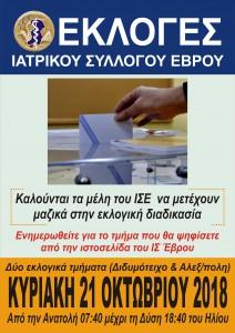 αφισα εκλογων