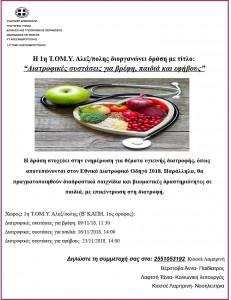 αφισα διατροφη pdf-1