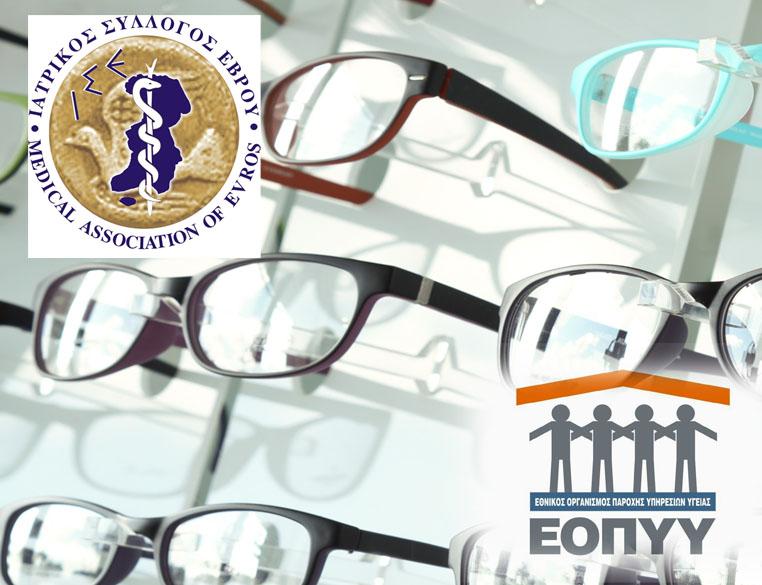 optika eopyy