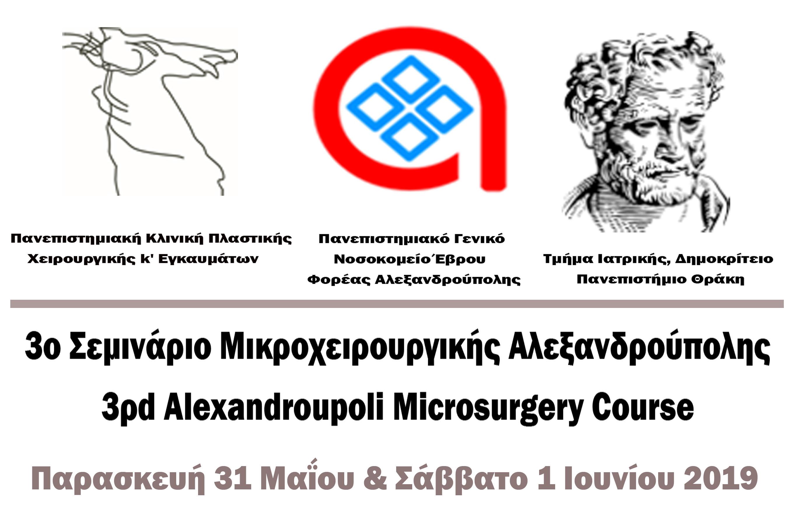 3ρd Alexandroupoli Microsurgery Course