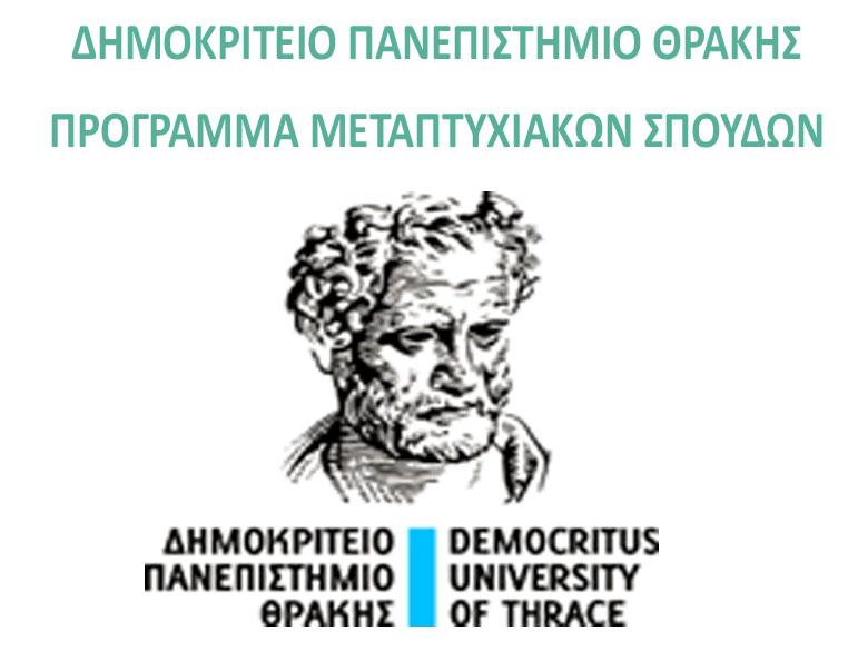 ΔΗΜΟΚΡΙΤΕΙΟ ΠΑΝΕΠΙΣΤΗΜΙΟ ΘΡΑΚΗΣ