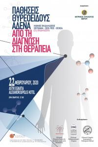 ΗΜΕΡΙΔΑ_ΠΑΘΗΣΕΩΝ_ΘΥΡΕΟΕΙΔΟΥΣ-Poster
