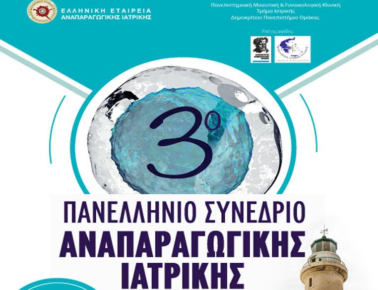 3ο Πανελλήνιο Συνέδριο Αναπαραγωγικής Ιατρικής