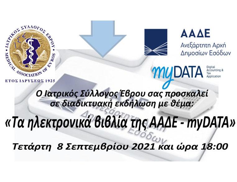 mydata1-